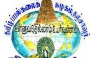 Tamil University Recruitment 2020